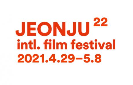 Mes chers espions – Festival international de Jeonju